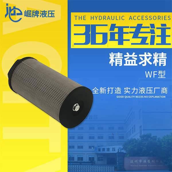 溫州過濾器|浙江價格合理的WU XU系列吸油過濾器