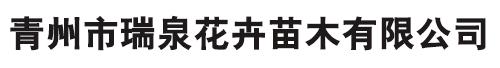 青州(zhou)市瑞泉花卉苗木ji)邢薰gong)司
