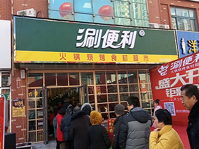 郑州无人火锅超市加盟品牌