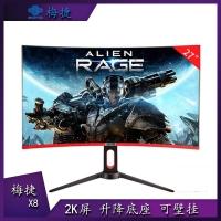 梅捷 X8 27英寸 電競顯示器 云南電腦批發