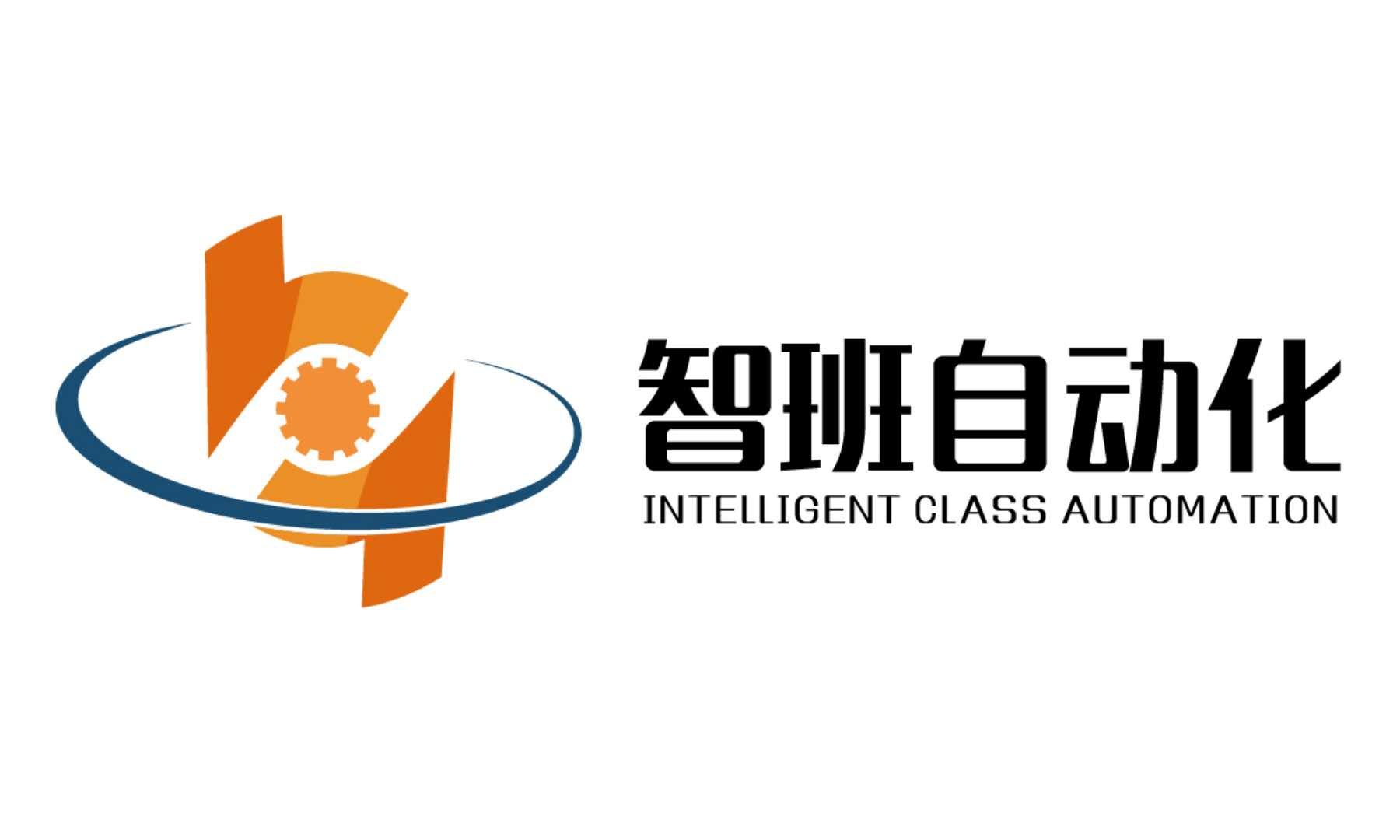 山东智班自动化设备有限公司