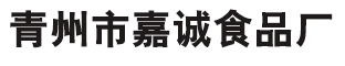 青州(zhou)市嘉誠(cheng)食(shi)品廠