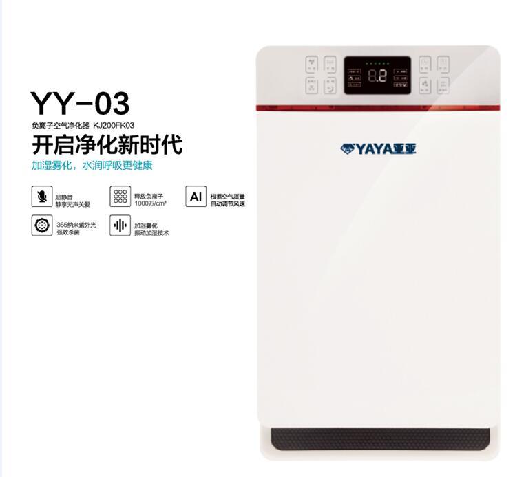 净水机加热功能-亚亚集团提供良好的负离子空气净化器