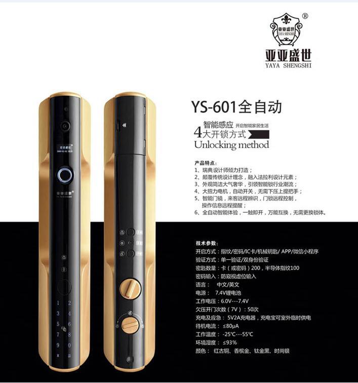 徐州全自动智能锁生产-江苏省优良的全自动智能锁供应