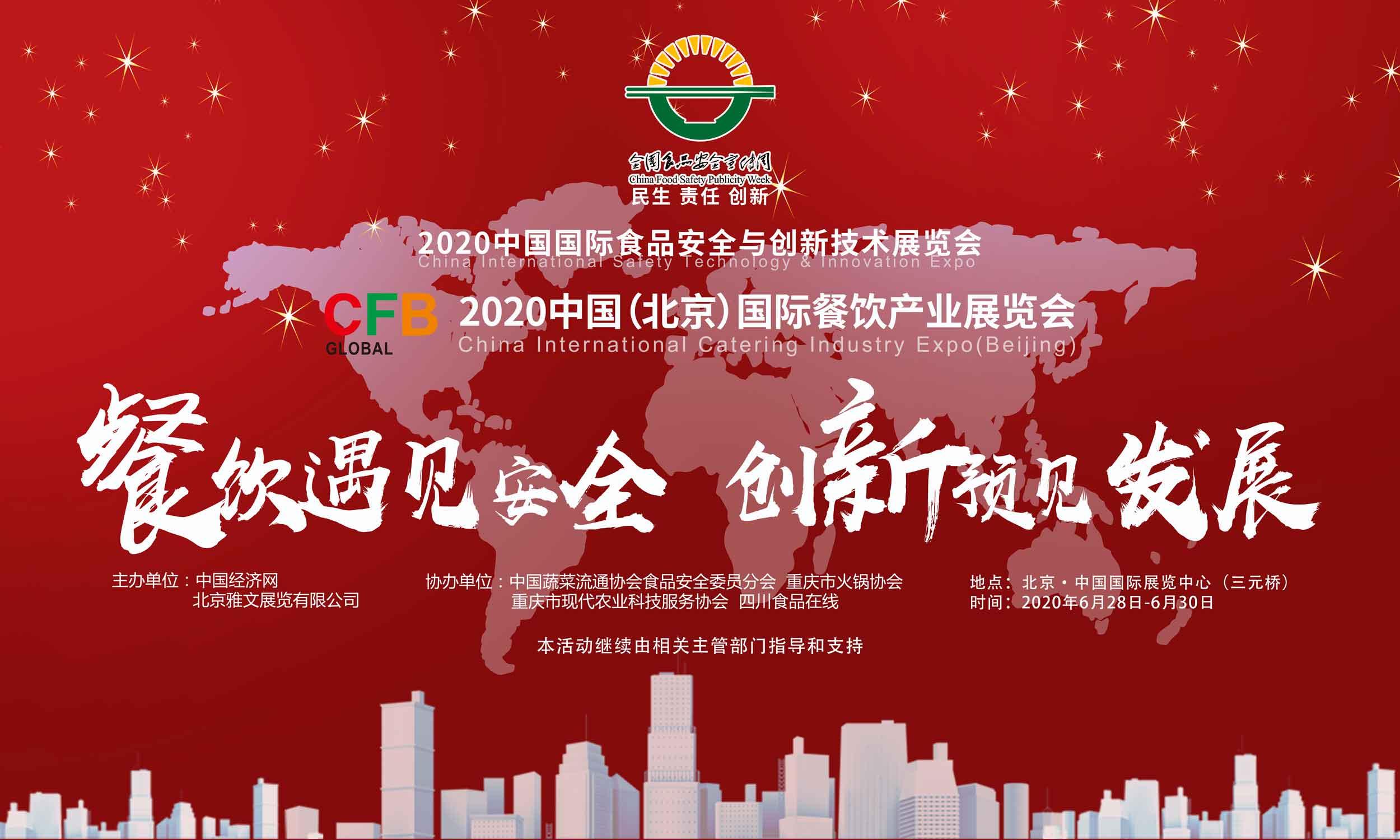 2020餐饮食材展览会|北京2020北京食品展会信息