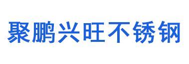 沈陽聚鵬興旺不銹(xiu)鋼有(you)限公(gong)司