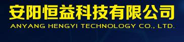 安陽恒益科技有限公司