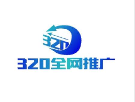网络推广平台-三二零网络提供品牌好的网络推广服务