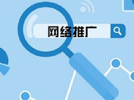 网络营销推广-三二零网络体系完善的网络推广服务服务