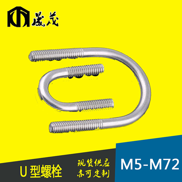 U型螺栓加∑ 工_邯郸价格合理的U型螺栓哪里买