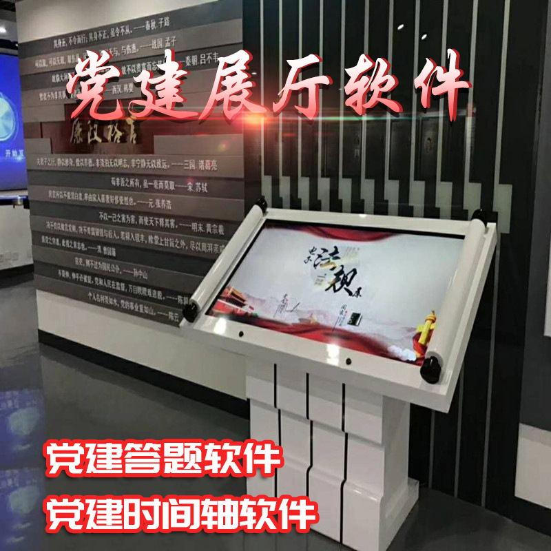 宁波党建展厅软件 宁波党建智慧树软件 宁波党建大屏平板互动