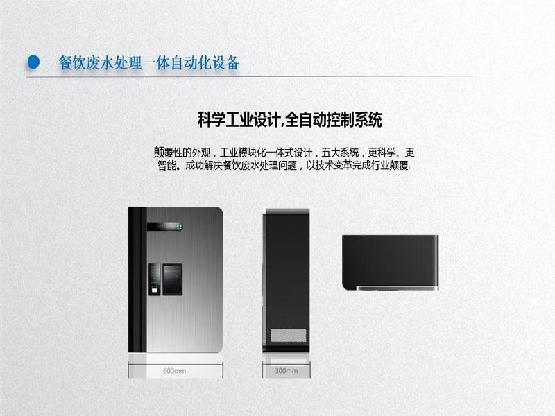 恩施餐饮废水处理设备-武汉六合天地环保设备全自动餐饮废水一体化处理设备推荐