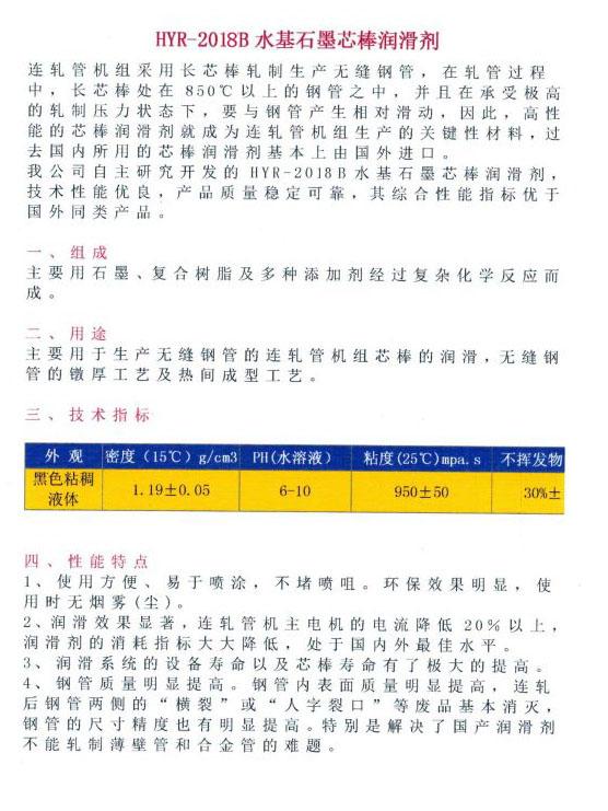 遼寧水基石墨芯棒潤滑劑|河南優惠的HYR-2018B水基石墨芯棒潤滑劑品牌