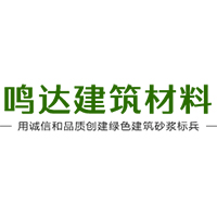 吉林省鸣达建筑材料有限责任公司