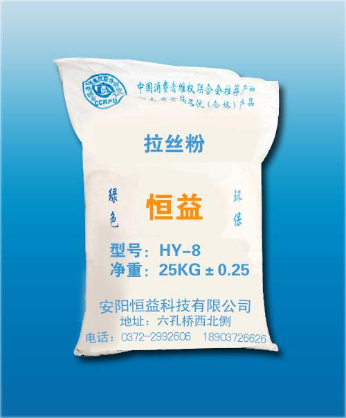 环保拉丝粉_安阳供应销量好的HY-8拉丝粉
