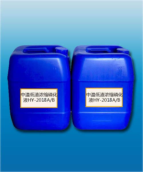 推薦中溫低渣濃縮磷化液-安陽供應不錯的中溫低渣濃縮磷化液