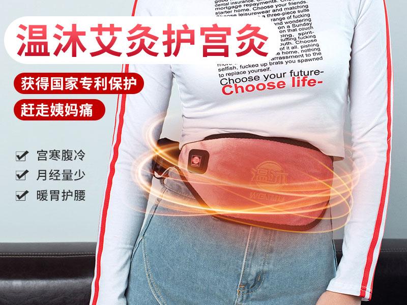 远红外艾灸护宮灸,缓解宫寒,痛经,量少,调理腰椎,暖宫暖胃