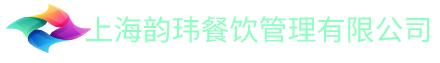 上海韵玮餐饮管理有限公司