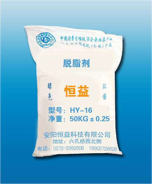 安阳恒益科技供应脱脂剂