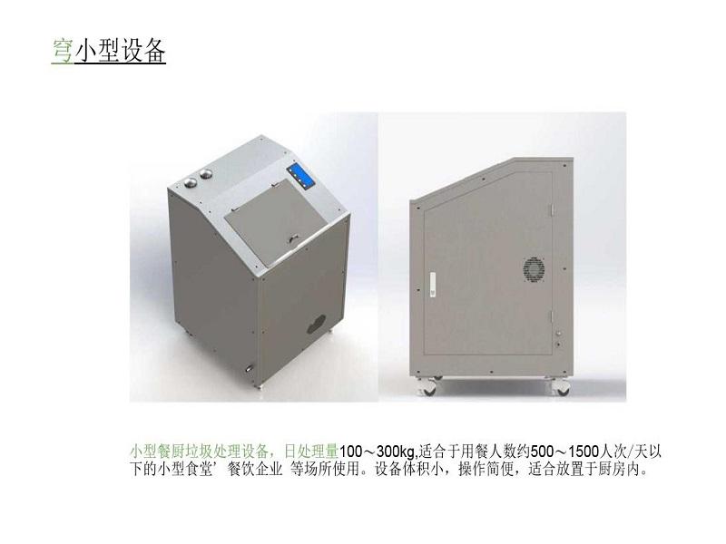 餐饮水处理设备厂商|武汉哪里有供应实用的餐厨垃圾研磨除渣油水分离一体机