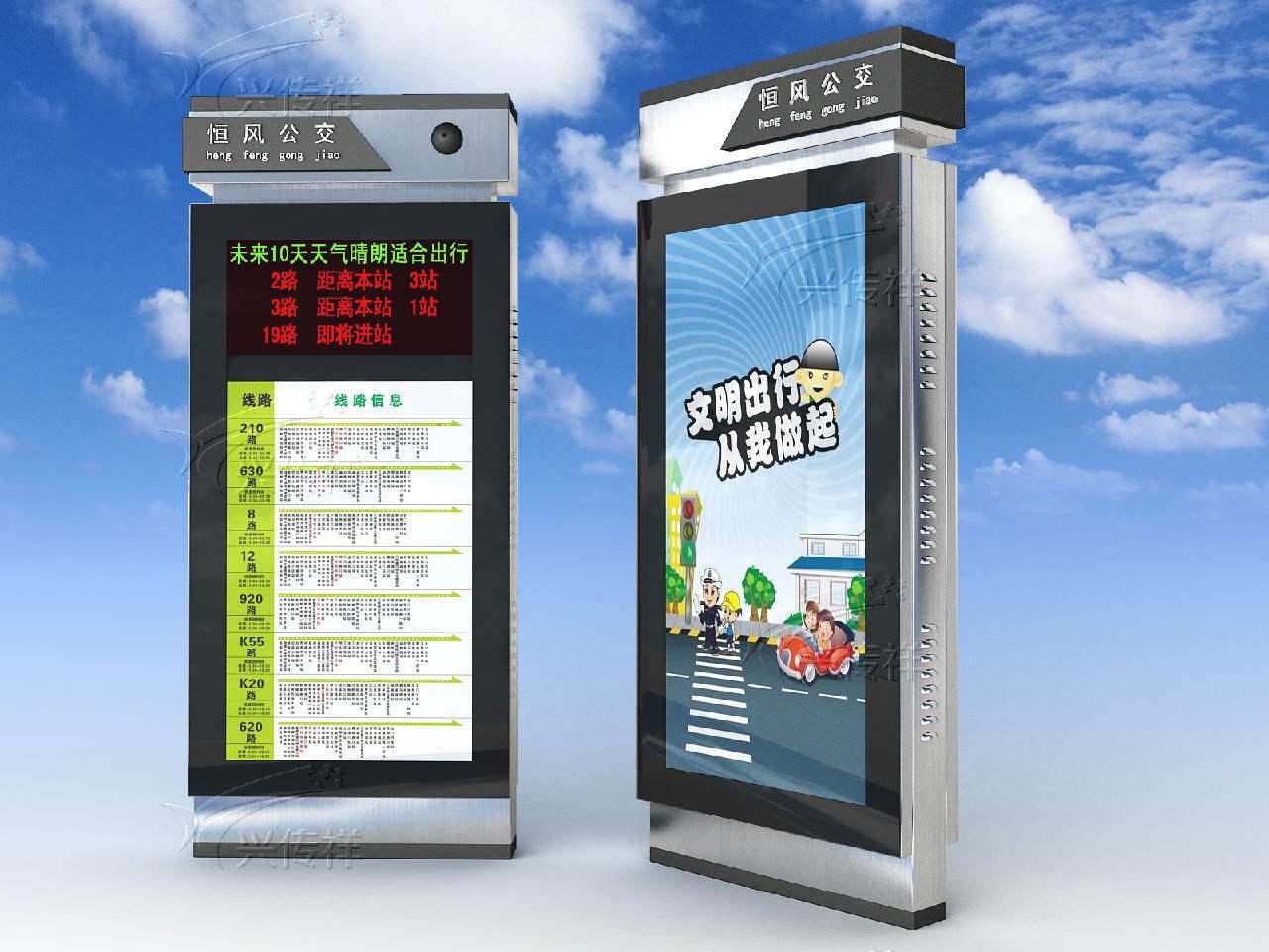 供應電子站牌|江蘇劃算的電子站牌供應