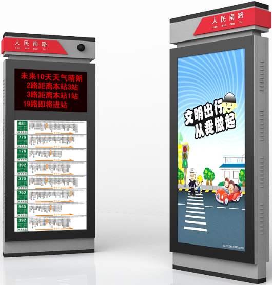 電子站牌廠家供應-宿遷聯訊電氣提供實惠的電子站牌