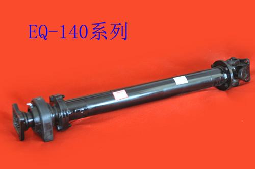 山東熱賣萬向傳動軸-云南EQ-140系列供應出售