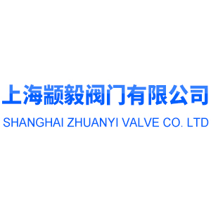 上海顓毅閥門有限公司