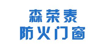 沈阳市沈北新区森荣泰防火门窗销售中心