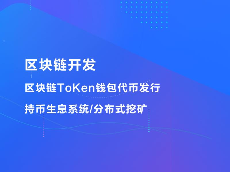 區塊鏈ToKen錢包代幣發行開發