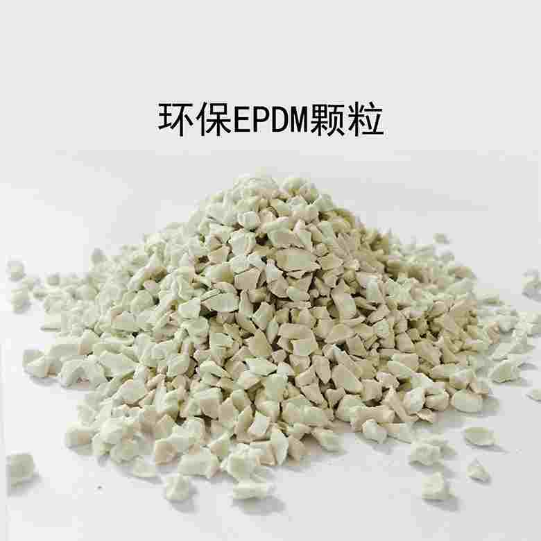 EPDM颗粒项目|大量供应价格实惠的EPDM颗粒