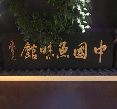 劃算的黑龍江木雕牌匾-找哈爾濱園林景觀就來哈爾濱萬超園林