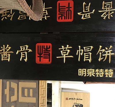 中式公司-专业的哈尔滨木雕牌匾制作