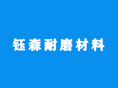 沈陽鈺(yu)森耐磨材(cai)mu)嫌you)限公(gong)司