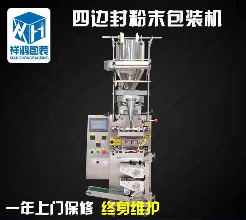 粉末包装机械-性价比高的粉末包装机,祥鸿包装机械倾力推荐