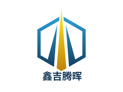 鑫吉腾晖工贸(厦门)有限公司