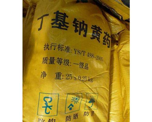 天水黃藥-蘭州質量好的黃藥廠家直銷