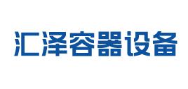 遼陽匯澤容器設備有限公司