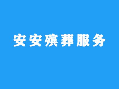 鞍山安安殡葬服务有限公司
