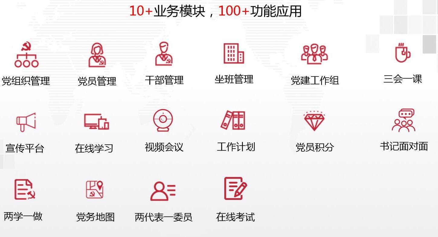 甘肃时讯党建云-时讯软件开发口碑好的智慧党建系统供应