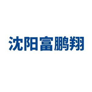 沈陽富鵬翔交通設施工程有限公司
