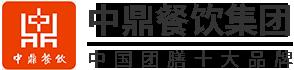 武漢中鼎(ding)餐飲(yin)管理有(you)限公(gong)司