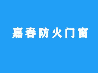 沈陽嘉春防火門窗有限公司