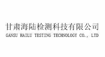 甘肃海陆检测科技有限公司