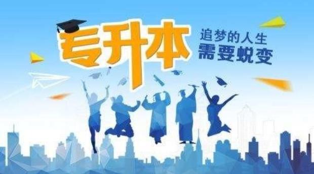 沈阳专升本专业机构,沈阳市沈北新区文盛教育培训中心