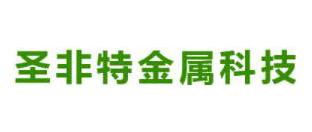 辽宁圣非特金属科技有限公司