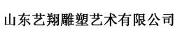 山东艺翔雕塑艺术有限公司