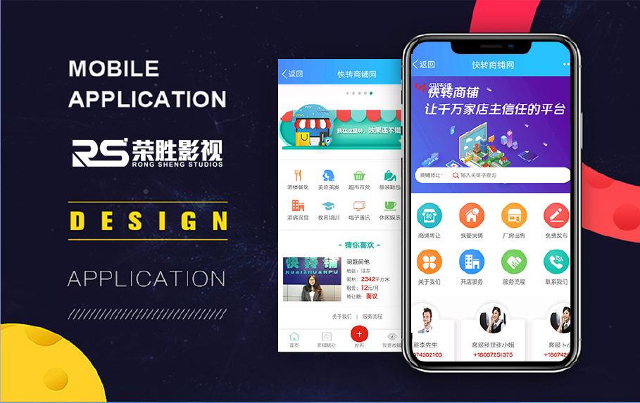 宁波直播app手机应用定制 宁波软件开发方案 直播app