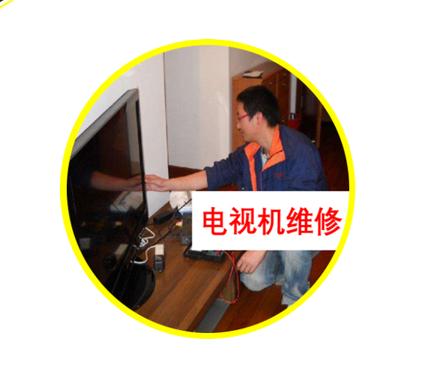 汕頭便宜家電維修找楷訊維修十年老店靠譜
