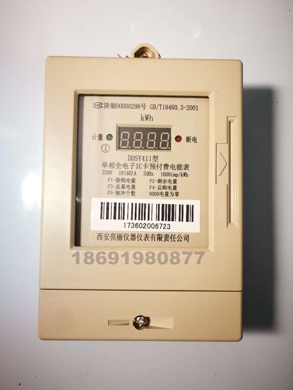 咸阳西安亮丽电表-西安知名的亮丽DDSY411电表厂家推荐